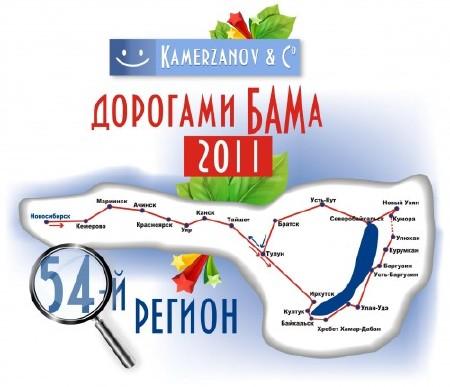 Дорогами БАМа. Схема маршрута