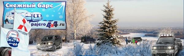 Снежный Барс 2014