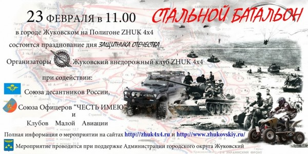 """Покатушка """"Стальной батальон"""""""