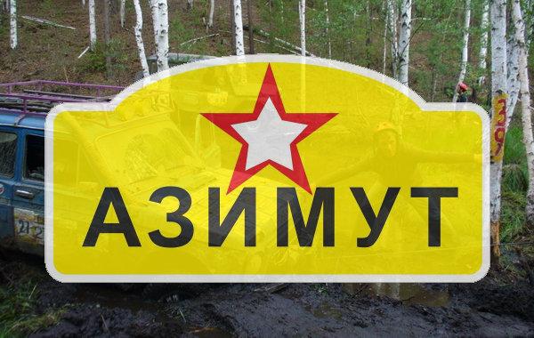 """Внедорожный фестиваль """"Азимут 2013"""""""