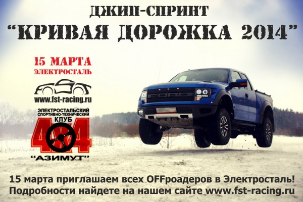 """Внедорожное соревнование """"Кривая Дорожка 2014"""""""