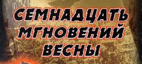 """Внедорожное соревнование """"Семнадцать мгновений весны"""""""