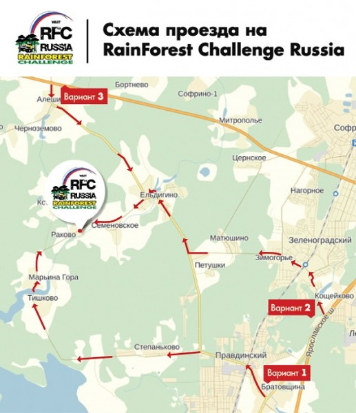 Схема проезда на RainForest Challenge Russia Весна 2014