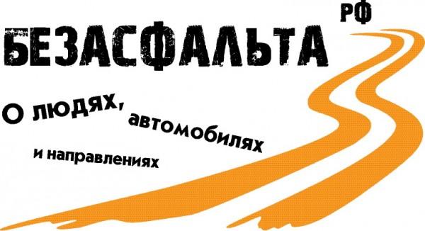 """Внедорожное соревнование """"Весенний лабиринт"""""""