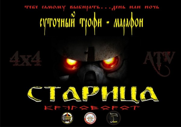 """Внедорожное соревнование """"Stariza 24"""""""