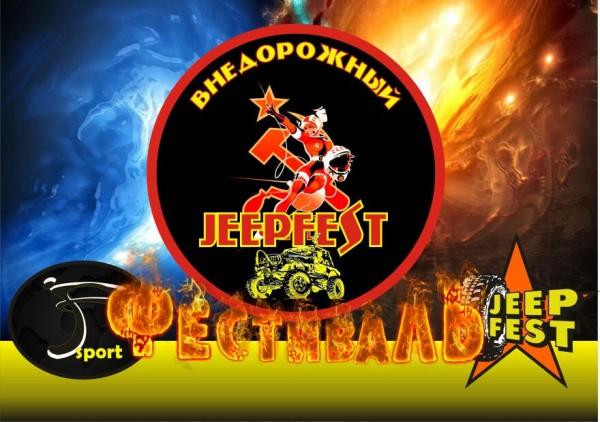 Фестиваль внедорожников JeepFest 2014