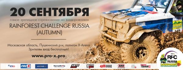 Внедорожное соревнование RainForest Challenge Russia Autumn 2014