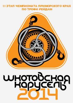 """Внедорожное соревнование """"Шкотовская Карусель 2014"""""""